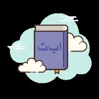Arabic Book icon