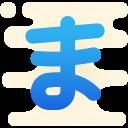 hiragana ma icon